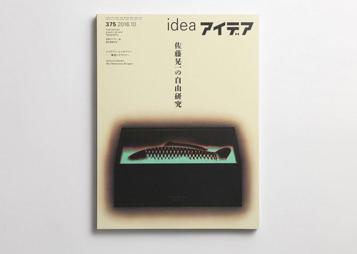 idea-700x498 Top graphic design magazines you should read